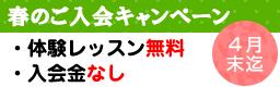 大宰府連雅会 春のご入会キャンペーン